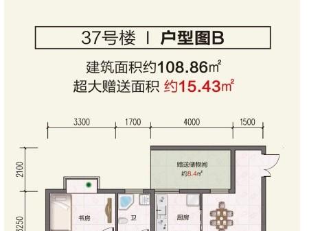 贵安新区中心区三室二厅住房火热出售